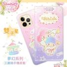 【三麗鷗授權正版】iPhone 12 Pro Max (6.7吋) 夢幻系列彩繪可站立皮套