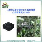 【綠藝家】小型180度可調式五孔散射噴頭(2分水管專用)(C306)