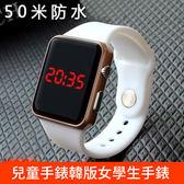售完即止-兒童手錶韓版女學生手錶 青少年led防水夜光運動電子錶庫存清出(4-19)