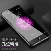 iPhone6plus鋼化膜7蘋果6s手機膜貼膜