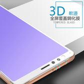抗藍光 OPPO A75/75S A73 A3鋼化膜 紫光膜 護眼 3D軟邊 全屏覆蓋 滿版 玻璃貼 螢幕保護貼 防爆 高清膜