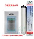 適用能量活水機 基本型 濾心組 丹頓濾心活性碳銀添(聖燭型)+MJ55除鉛濾心,2330元