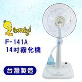 Tweety14吋霧化機/水冷扇(F-141A)搭配冰水、冷氣 加倍涼快~