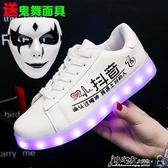 春夏七彩發光鞋女學生USB充電LED閃光夜光鞋男韓版熒光兒童鬼步鞋 小宅女