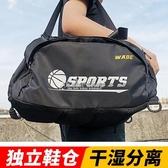幹濕分離籃球包訓練包 多功能雙肩籃球袋 輕便籃球斜挎男背包