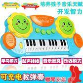 兒童電子琴寶寶音樂拍拍鼓嬰幼兒早教益智鋼琴玩具男女孩0-1-3歲6igo『小淇嚴選』
