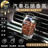 汽車石頭香氛 沸石香氣 清新宜人 淨化空氣 汽車香氛 車內香薰 沸石香水 除異味 #捕夢網