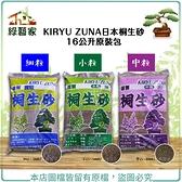 【綠藝家】KIRYU ZUNA日本桐生砂16公升原裝包