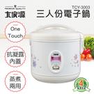 大家源 三人份電子鍋 TCY-3003/TCY3003