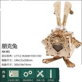八音盒 音樂盒拼裝木質創意diy手工制作玩具畢業生日禮物男女【快速出貨】