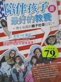 【書寶二手書T1/親子_ZHN】陪伴孩子是最好的教養:博士爸媽的親子壯遊日記_鄧佳茜