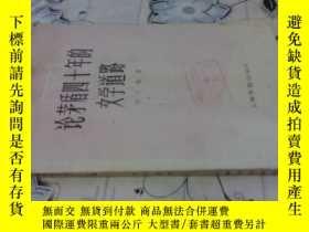 二手書博民逛書店論矛盾四十年的文學道路罕見中國現代文學研究叢書Y20749 葉子