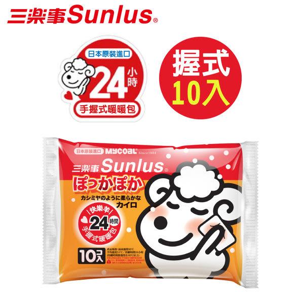 三樂事快樂羊手握式暖暖包(24hr/50pcs)