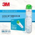 3M HCR-02廚下型雙效淨水器 │極...