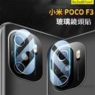 小米POCO F3鏡頭玻璃貼小米F3鏡頭貼小米pocof3攝像頭保護貼 小米 POCO F3 鏡頭玻璃貼