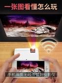 光米M2手機投影儀家用辦公高清智慧wifi無線微小型投影機便 晶彩生活LX
