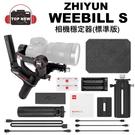 ZHIYUN 智雲 相機三軸穩定器 Weebill S 標準版 相機 手持 三軸 穩定器 提壺式 公司貨 18個月保固