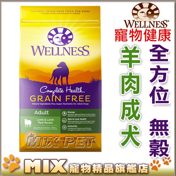 ◆MIX米克斯◆WELLNESS寵物健康-全方位無穀系列-成犬羊肉【4磅】WDJ 狗飼料
