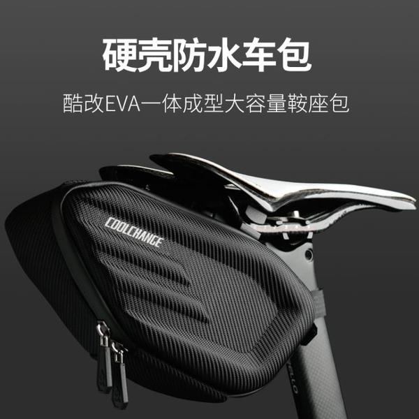 自行車包騎行包尾包腳踏車包 自行車單車騎行裝備