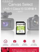 sd卡32g儲存卡 SDS 高速SDHC大卡數碼相機儲存卡 米蘭潮鞋館