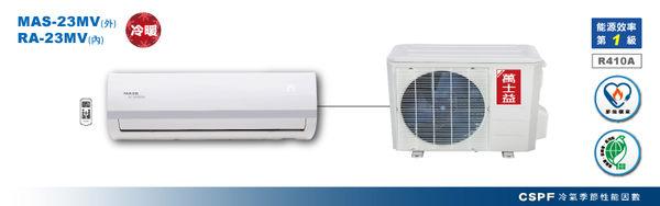 ↙0利率↙ MAXE萬士益 *約4坪 變頻一對一分離式冷暖冷氣 MAS-23MV/RA-23MV【南霸天電器百貨】