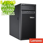 【現貨】LENOVO伺服器 ST50 E-2104G/8G/512SSD+1Tx2/2019 ESS 商用伺服器