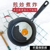 麥飯石炒鍋加深不粘鍋牛軋糖無油煙平底鍋煎鍋電磁爐燃氣通用韓國