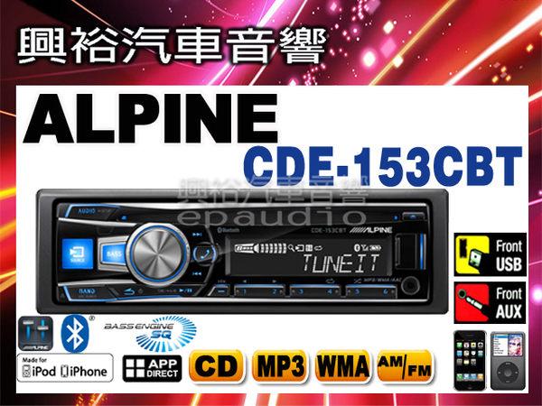 【ALPINE】CDE-153CBT 前置CD/MP3/WMA/AUX IN/USB/iPhone/iPod藍芽主機