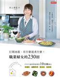 打開冰箱,有什麼就煮什麼!職業婦女的230招:日本人氣料理家教你10分鐘做出常備..