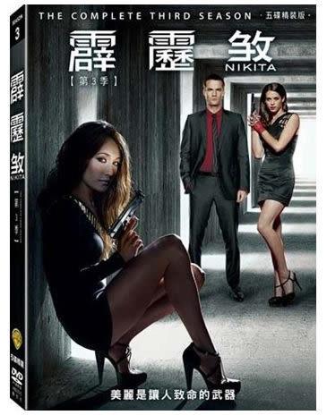 霹靂煞 第3季 DVD Nikita Season 3 免運 (購潮8)