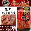 *KING WANG*原町燒肉《香Q雞腿肉絲》寵物零食130g 【YD-001】/狗零食