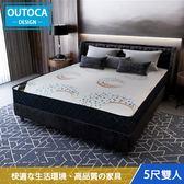 5尺 床墊 獨立筒 5尺雙人緹花床墊深色邊【Outoca 奧得卡】