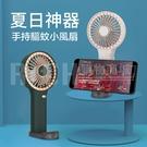 黑桃A 新款手持小風扇 便攜式小型學生電風扇 USB迷你風扇