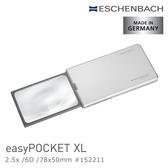 【德國 Eschenbach】easyPOCKET XL 2.5x/6D/78x50mm 德國製LED攜帶型非球面放大鏡 星光銀 152211