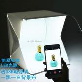 LED小型攝影棚 補光套裝迷你淘寶拍攝拍照燈箱柔光箱簡易攝影道具   ATF 極有家