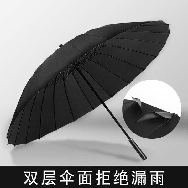 個性創意黑色雙層24骨長柄雨傘大號男士加固防風女學生直柄傘超大 WY【全館89折低價促銷】