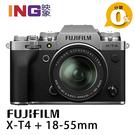 【6期0利率】FUJIFILM X-T4 +XF 18-55mm 銀色 KIT組 恆昶公司貨 富士 XT4