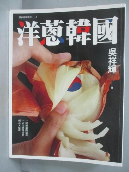 【書寶二手書T1/地理_YCV】洋蔥韓國_吳祥輝