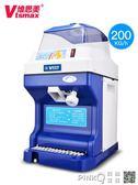 商用刨冰機電動奶茶店碎冰機打冰機家用雪花沙冰機綿綿冰機壓冰機 【PINK Q】