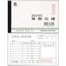 CHA SHIN 加新 2073C 單聯收據免用統一發票
