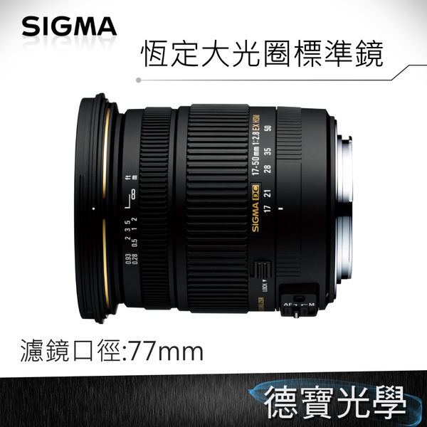 SIGMA 17-50mm F2.8 EX OS HSM【德寶光學】零利率 免運 恆定F2.8大光圈標準鏡 恆伸公司貨