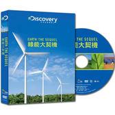 Discovery-綠能大契機DVD