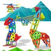 磁力片散片噠噠純磁性積木百變磁鐵拼裝建構片散裝兒童益智玩具 優家小鋪