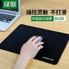 綠聯滑鼠墊電競小號小型大號鎖邊辦公室桌面墊筆記本 快速出貨
