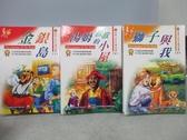 【書寶二手書T4/兒童文學_MKJ】金銀島_湯姆叔叔的小屋_獅子與我_共3本合售