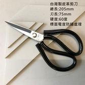 台灣製-高鋼製(黑柄革用剪刀20.5公分)皮雕 皮革 DIY 手工藝-表面電度防鏽處理