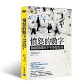 (二手書)憤怒的數字:韓國隱藏的不平等報告書