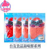 現貨 快速出貨【小麥購物】台友食品 海味鮮系列 海味鮮 魚片 零食 海味 魚片乾【A024】