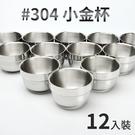【A-OK#304小金杯100cc(12個/盒)】 不鏽鋼 鋼杯 酒杯 茶杯 水杯 2587[百貨通]