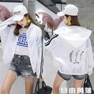 防曬衣 女2020夏季新款韓版學生短款開衫寬鬆bf薄款防曬服空調衫潮 自由角落